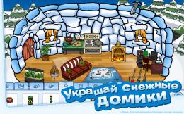 Клуб пингвинов - дом