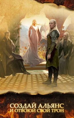 Hobbit: King of Middle-earth - альянс