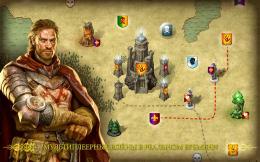 Короли Земель - карта