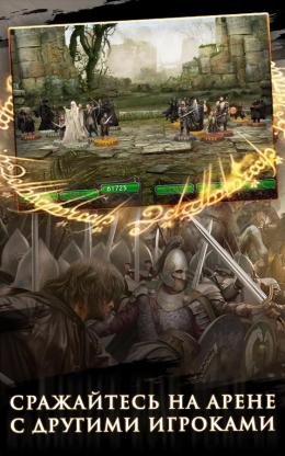 Властелин колец - битва