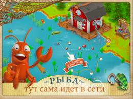 Hay Day - рыба