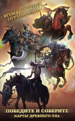 Герои Камелота - враги