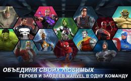 Marvel: Битва чемпионов - герои