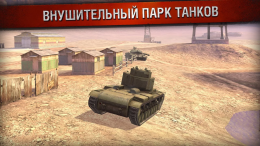 World of Tanks Blitz - бой