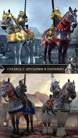Непобедимый рыцарь - герои