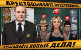 CSI: Hidden Crimes - подозреваемые