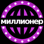 Миллионер 2014 - иконка