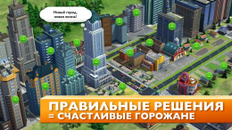 SimCity BuildIt - игра