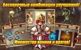 Castle Defense - улучшения