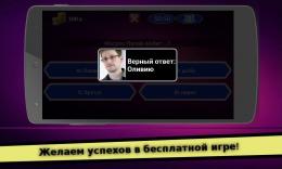 Миллионер 2014 - игра
