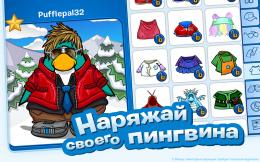 Клуб пингвинов - костюмы