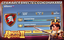 Royal Revolt 2 - игра