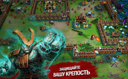 Battle of Heroes - крепость