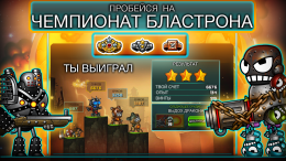 Blastron - чемпионат