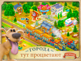 Hay Day - город