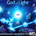 God of Light — бог света