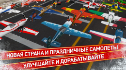 Red Bull Air Race The Game - самолеты