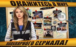 CSI: Hidden Crimes - доска