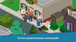Family Guy: В Поисках Всякого - анимации