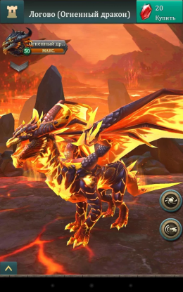 Dragons of Atlantis - дракон