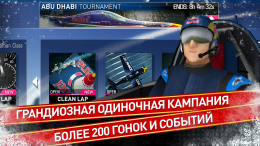 Red Bull Air Race The Game - пилот