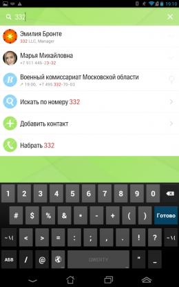 Поиск2GIS Dialer Beta для Android