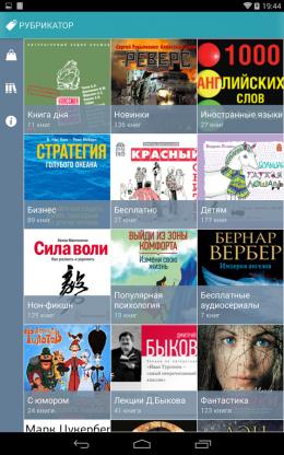 Каталог - Книга вслух для Android