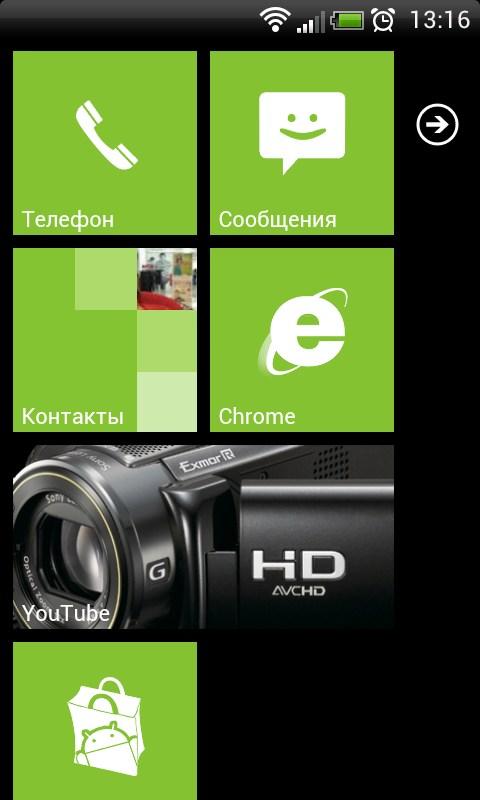 Меню - Launcher 7 для Android