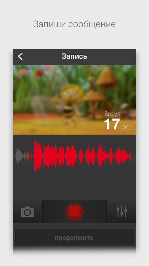 Запись - Zoobe для Android