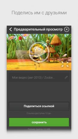 Ролик - Zoobe для Android
