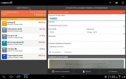 Расходы - Expense IQ для Android