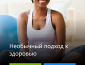 Превью - MSN Health & Fitness для Android