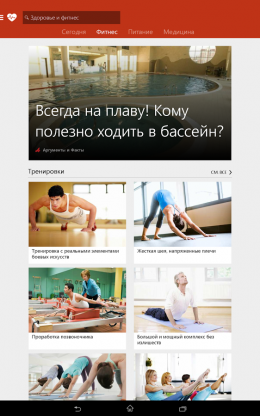 Интерфейс - MSN Health & Fitness для Android