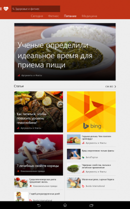 Записи - MSN Health & Fitness для Android
