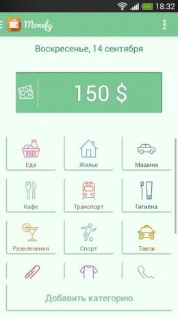 Сумма - Monefy для Android