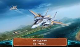 Полет - Air Combat: Online для Android