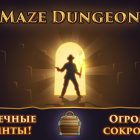 Maze Dungeon — поиск сокровищ