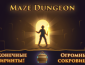 Режим - Maze Dungeon для Android