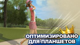 Девушка - King of the Course Golf для Android