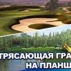 King of the Course Golf — стань королем гольфа