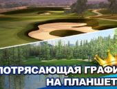 Пейзаж - King of the Course Golf для Android