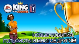 Заставка - King of the Course Golf для Android