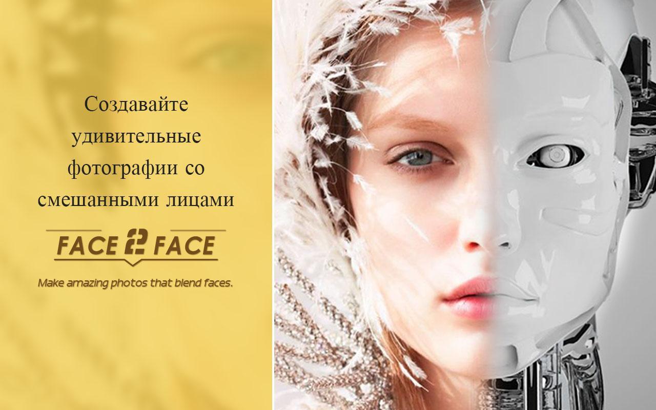 Фото - Лицом к лицу для Android