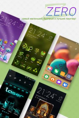 Рабочий стол - ZERO Launcher для Android