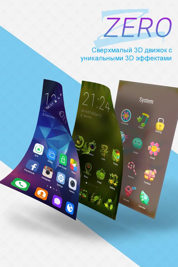 Темы - ZERO Launcher для Android
