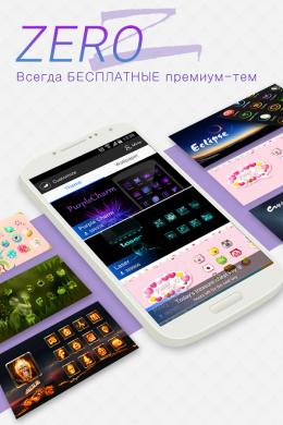 Интерфейс - ZERO Launcher для Androidncher