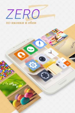 Иконки - ZERO Launcher для Android