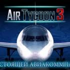 AirTycoon 3 — управляем авиакомпанией