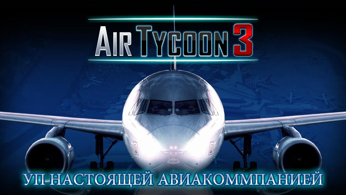 Заставка - AirTycoon 3 для Android