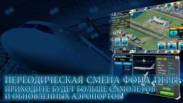 Аэропорт - AirTycoon 3 для Android